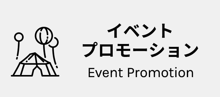 イベントプロモーション / Event Promotion