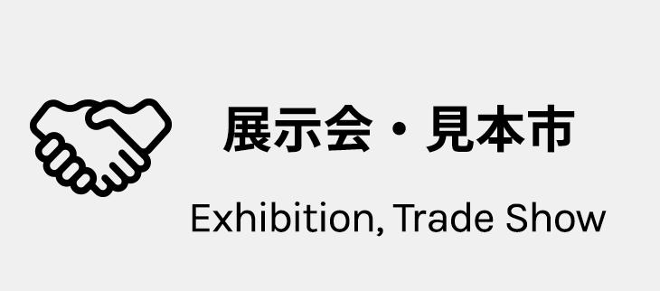 展示会・見本市 / Exhibition, Trade Show