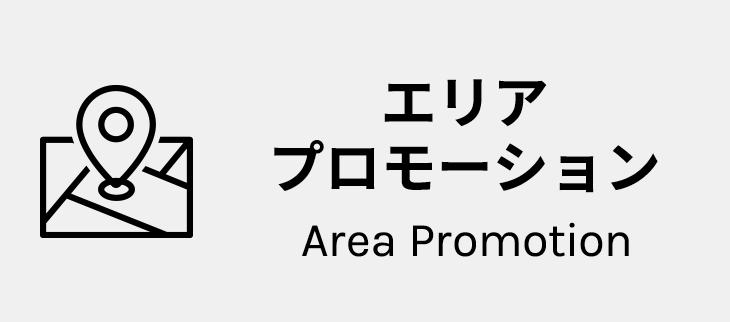 エリアプロモーション / Area Promotion
