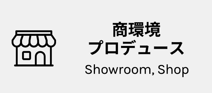 商環境プロデュース / Showroom, Shop