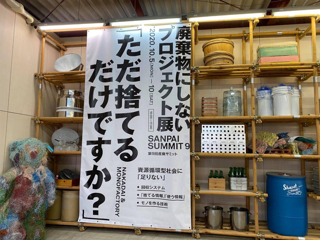 第9回産廃サミット会場の懸垂幕。「ただ捨てるだけですか?」という大きな文字と「廃棄物にしないプロジェクト展」などの情報が記載されています。