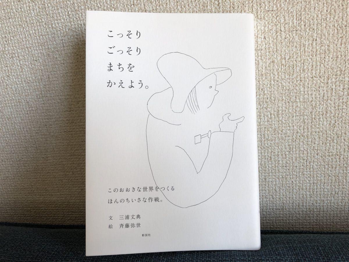 三浦丈典さんの書籍、こっそり ごっそり まちをかえよう。の表紙