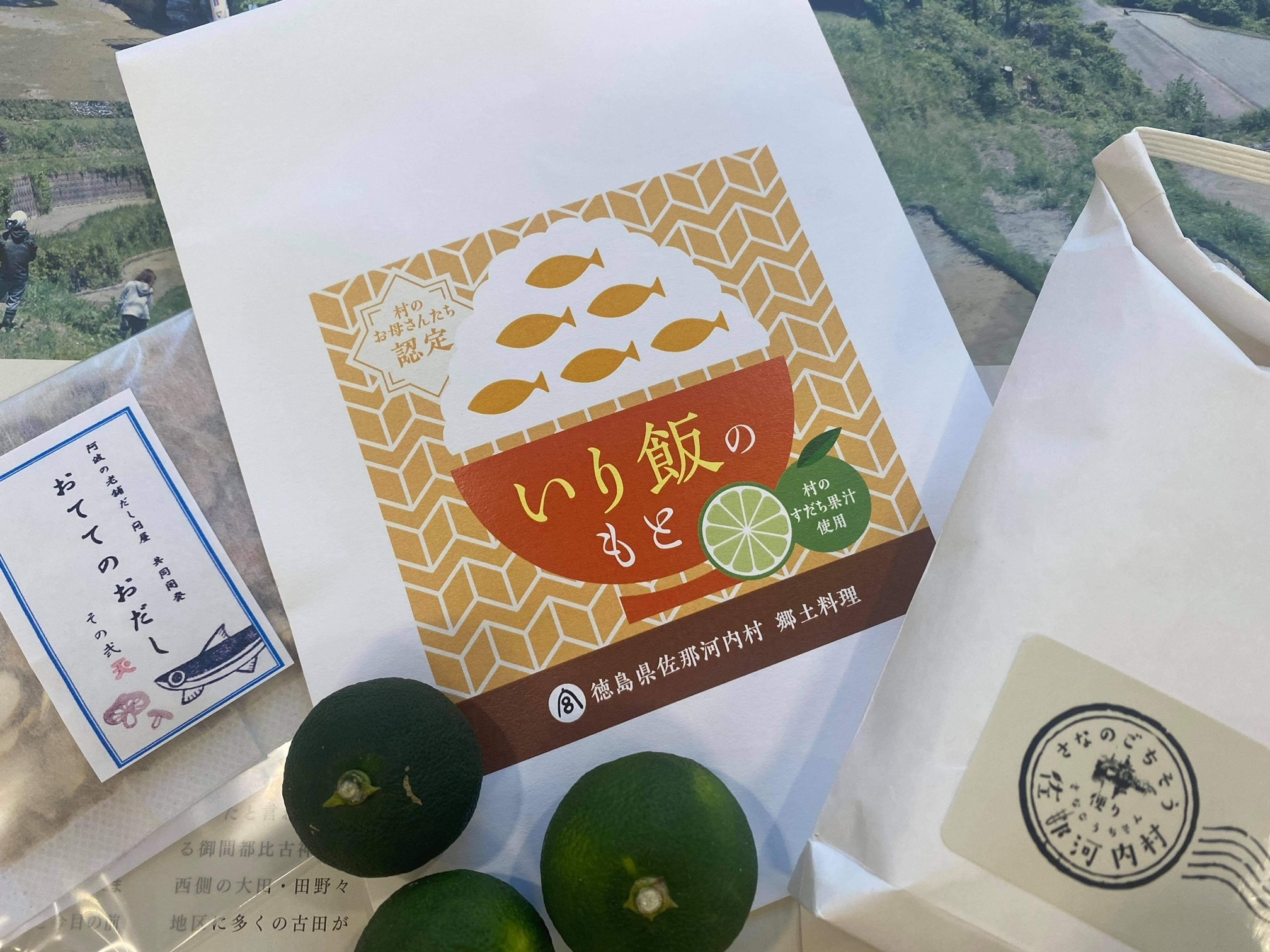 徳島県佐那河内村の食材